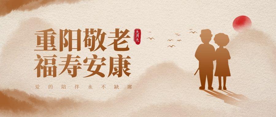 今又重阳 愿您安康|北京首瑞